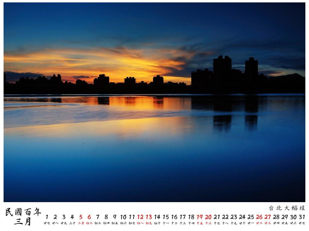 2011 桌曆2 3月