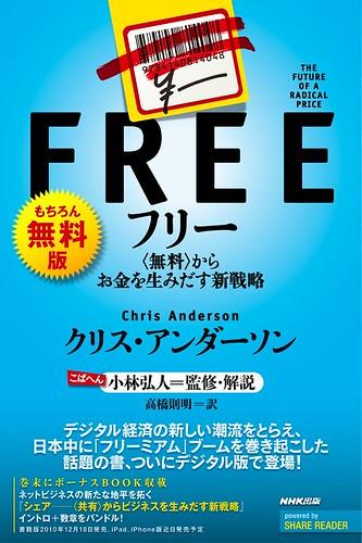 クリス・アンダーソンの「FREE(フリー)」が、無料で読める!