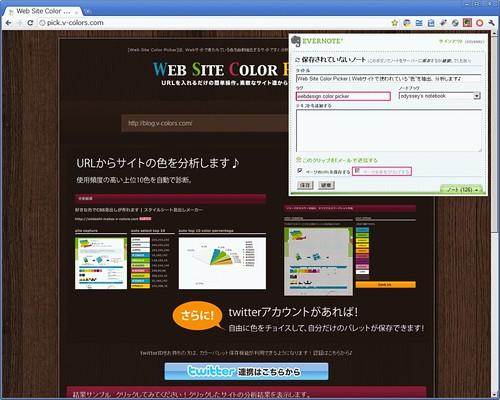 extension をつかって web ページをクリップ