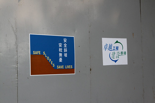 """Safe Slopes Save Lives"": hoardings surrounding slope improvement works on Cheung Chau Island"