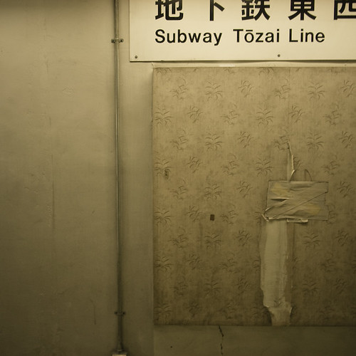 Subway Tozai Line and Square