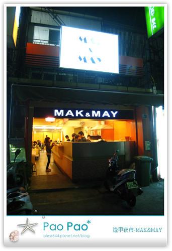 逢甲夜市餐廳- MAK&MAY