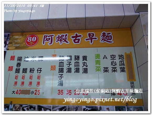 台北瑞芳(侯硐站)阿蝦古早味麵店20101128_R0016331