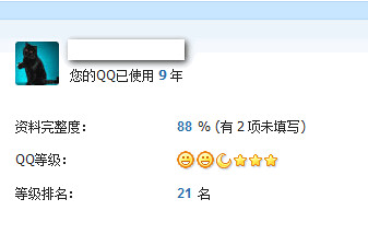 QQ使用年限查询