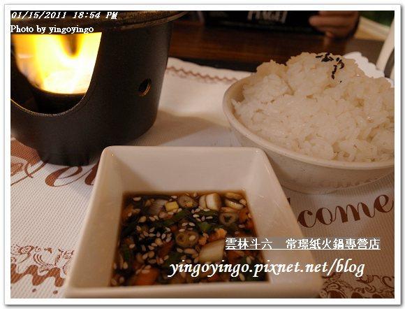 雲林斗六_常璟紙火鍋20110115_R0017329