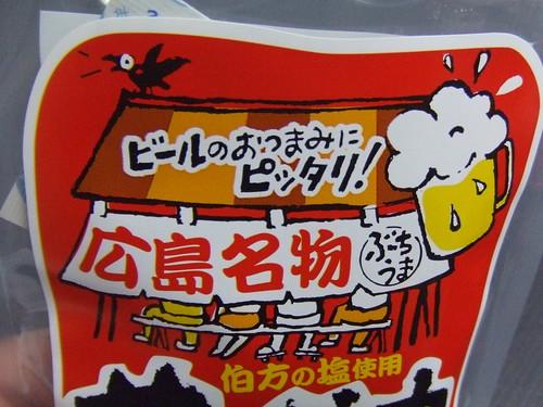 広島 せんじ肉 画像 3