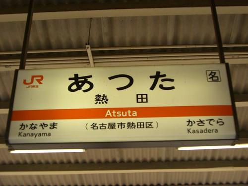熱田駅/Atsuta Station