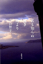 山口智子 画像16