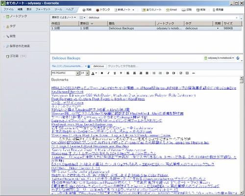 html を evernote の新規ノートにペースト