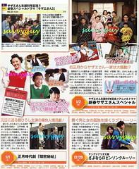 -12.29 Fuji さよならロビンソンクルーソー 1.1 NHK 隠密秘帖 1.2 Fuji サザエさん3