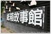 台中-大坑紙箱王創意園區~紙箱故事館&包裝故事館