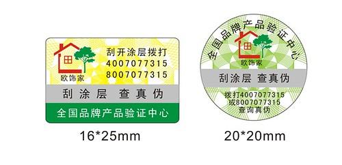 石家庄市海略科技有限公司提供天津散热器电码防伪标签