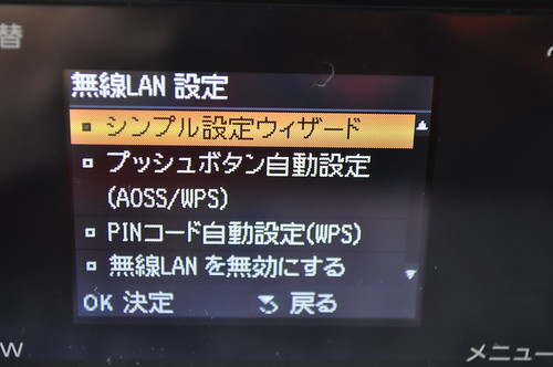 EPSON カラリオ EP-803Aの無線ラン設定