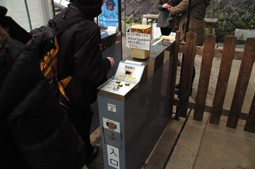 京都霊山護国神社 入り口