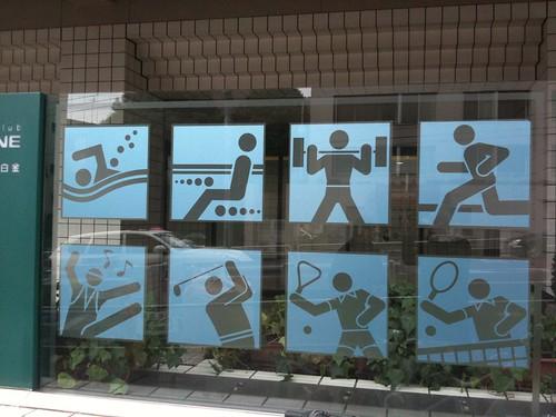 Meguro area Gym (Tokyo, Japan)