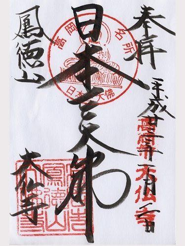 大仏寺(高岡大仏)-ご朱印