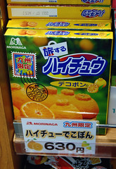 Kyushu Hi-Chew (jpellgen) Tags: winter japan fruit japanese nikon december candy  nippon citrus 1855mm fukuoka nikkor nihon kyushu 2010   hakata morinaga haichu d40 hichew