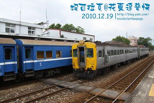 花東追普快2010-12-19-022