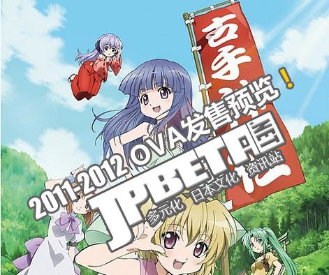 2011年5月-2012年1月OVA动画发售总览