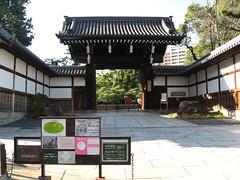 Sorakuen Garden (相楽園)