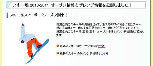 スキー場2010-2011オープン情報&ゲレンデ情報を公開しました!/新潟県公式観光情報サイト にいがた観光ナビ