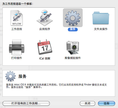 Automator_1_Service