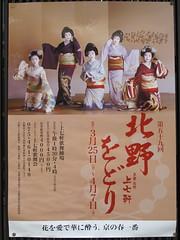 Kitano Odori 2011 Poster (Iniwa) Tags: japan kyoto maiko geiko geisha      kamishichiken  kitanoodori  naokazu ichiteru katsuru    umeyae  umeraku