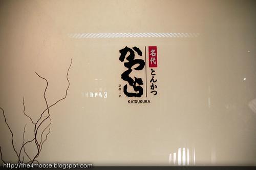 Katsukura 名代とんかつ「かつくら」
