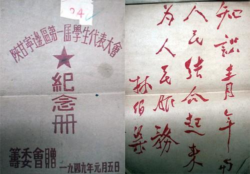 陕甘宁边区第一届学生代表大会