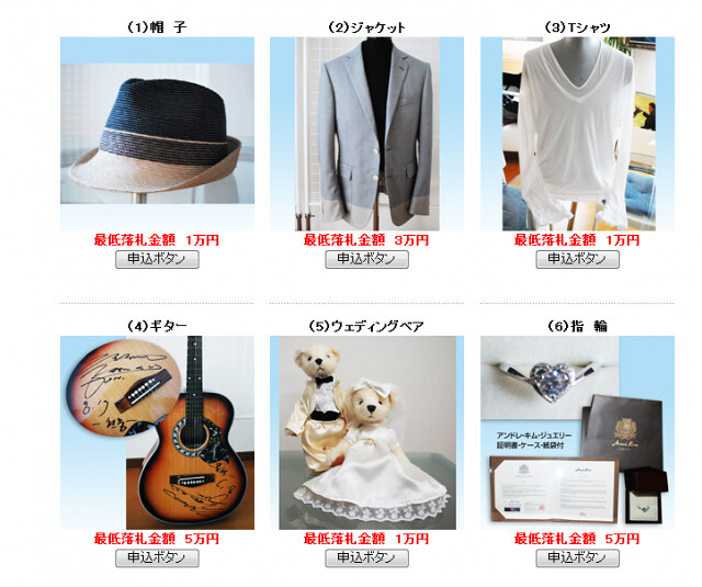 Kim Hyun Joong 'The First Love Story' Shooting Clothes & props auction