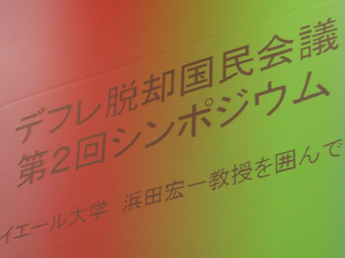 中川秀直 画像43