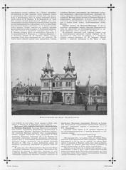 1896.       . __062 (foot-passenger) Tags:  1896   nlr nizhnynovgorod