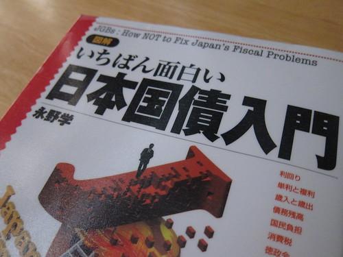 いちばん面白い日本国債入門