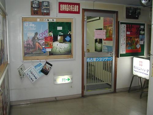 リアル!未公開映画祭 名古屋シネマテーク