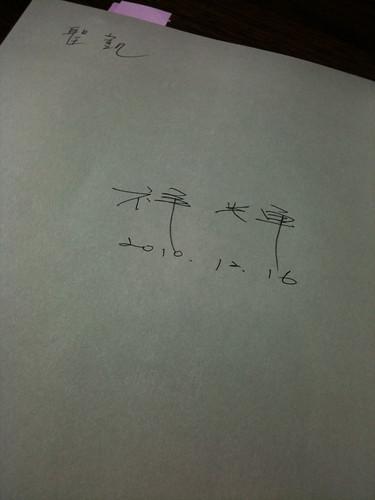 吳祥輝老師親筆簽名