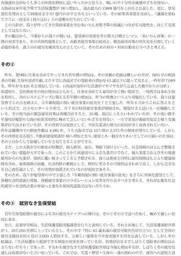 41_越冬冊子-17