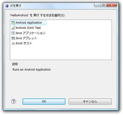 Hello Worldアプリの開発04