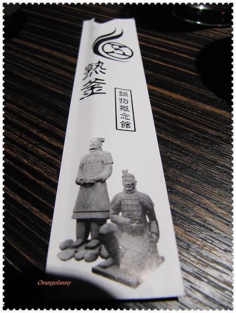 101225 五熟釜 鍋物概念館-01