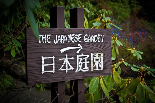 Japanese Garden, Butchard Gardens, Victoria BC