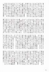 江~姫たちの戦国 前編 P.12