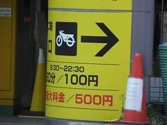 立川駅北口バイク駐輪場