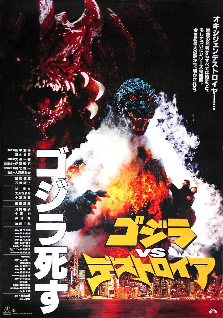 Godzilla vs. Destroyer (Gojira VS Desutoroiâ) (1995, Japan)