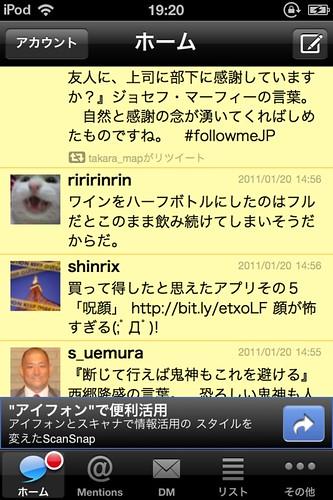 TwitterATOK
