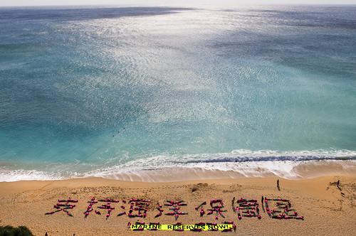 沙灘百人拼字 墾丁民眾支持海洋保育區  2011年1月16日 ,綠色和平彩虹勇士號東亞之旅,於墾丁白砂進行沙灘巨型拼字活動,當地民眾踴躍響應,以人體排列出「支持海洋保育區」標語。(照片提供:綠色和平)