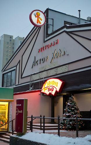 Москва Предновогодняя-1