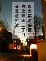 恵比寿南三丁目(フォト一句 作例)