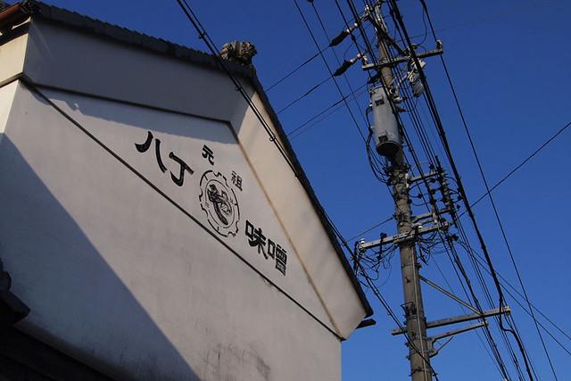100919_064345_岡崎_八丁味噌蔵通り