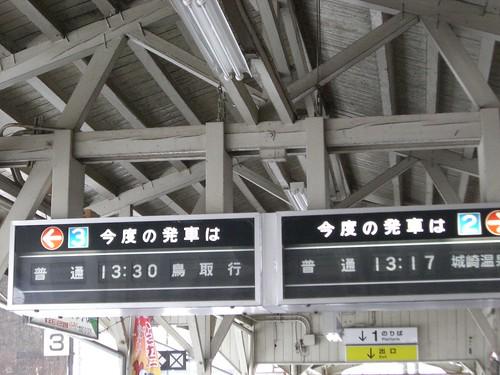 浜坂駅/Hamasaka Station