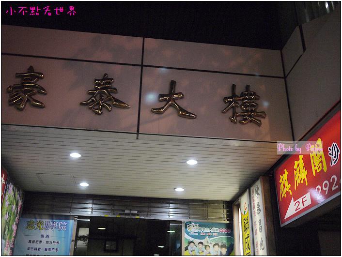 中和麒麟閣-01.jpg