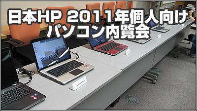 日本HP 2011年個人向けパソコン内覧会で最新情報を入手!